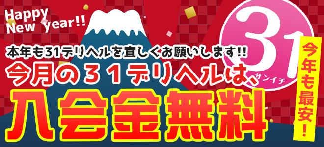 新宿 31デリヘル入会金2019 1月
