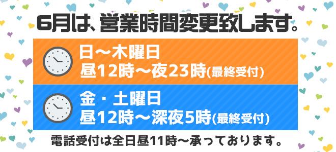 新宿 31デリヘル営業時間