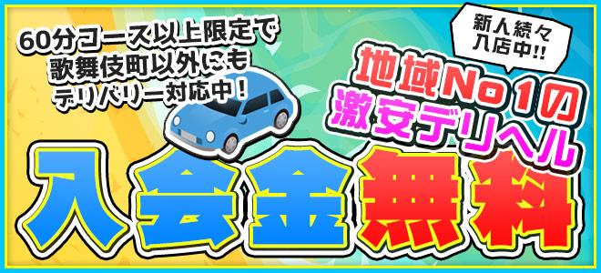 新宿 31デリヘル入会金2018 7月