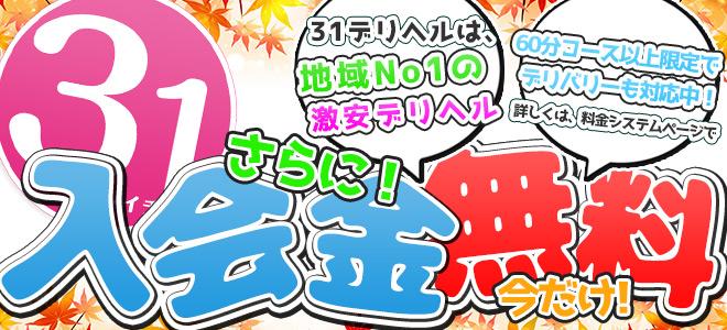 新宿 31デリヘル入会金2018 11月