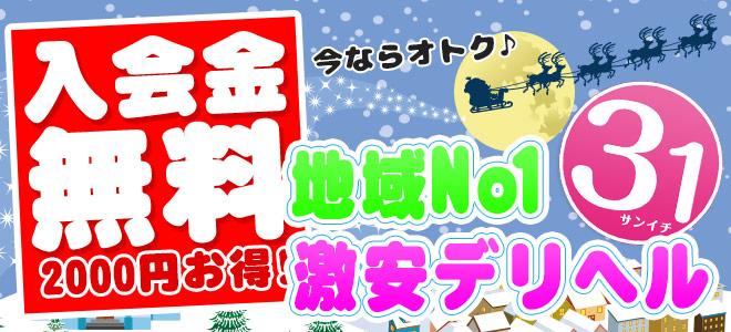 新宿 31デリヘルクリスマス2019