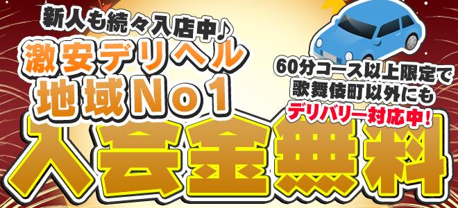 新宿 31デリヘル入会金無料2019 9月