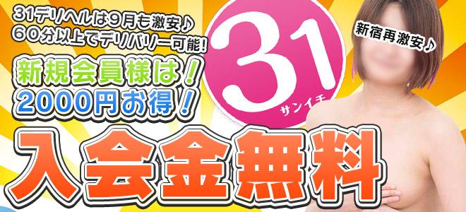 新宿 31デリヘル入会金無料20219月