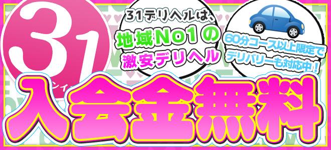 新宿 31デリヘル入会金2019 3月