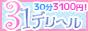 日本一激安風俗店31