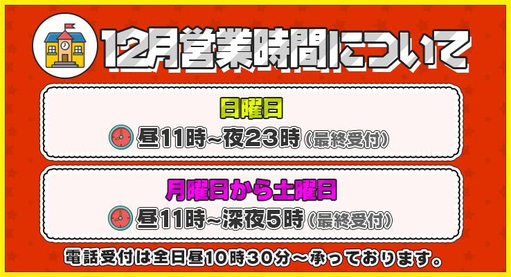 新宿 手コキ-オナクラ営業時間のお知らせ2020 12月