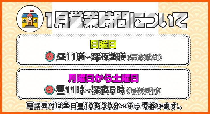新宿 手コキ-オナクラ営業時間のお知らせ2021 1月