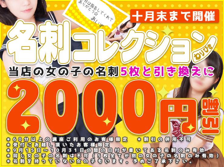新宿 手コキ-オナクラ名刺コレクション2018
