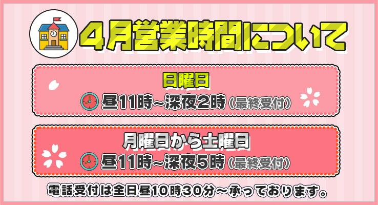 新宿 手コキ-オナクラ営業時間のお知らせ2021 4月