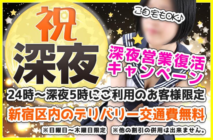 新宿 手コキ-オナクラ深夜営業復活キャンペーン