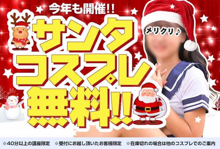 新宿 手コキ-オナクラクリスマス2020