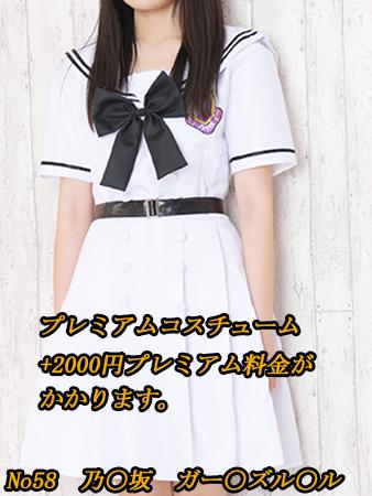 乃〇坂(ガー〇ズル〇ル)