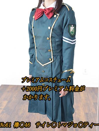 欅〇46(サイレ〇トマジョ〇ティー)