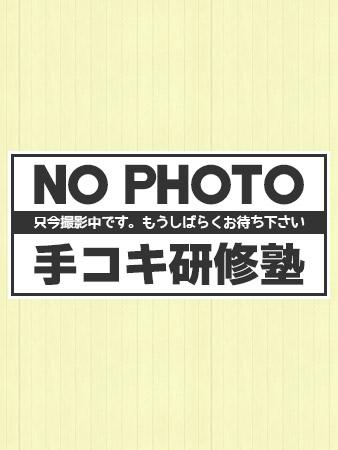 新宿手コキ&オナクラ・手コキ研修塾 加藤ゆう
