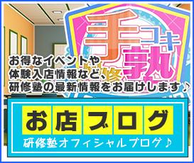 新宿風俗のオフィシャルブログ