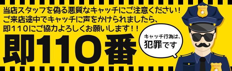 違法キャッチ行為に注意!