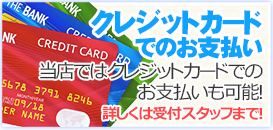 新宿 手コキ-オナクラクレジットカード