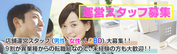 新宿風俗店 男子スタッフ求人