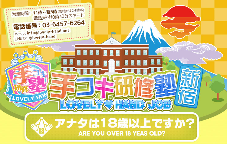 新宿手コキ&オナクラ・手コキ研修塾 - 最安値 激安風俗店 スマートフォン
