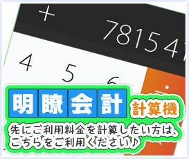 新宿風俗の料金計算