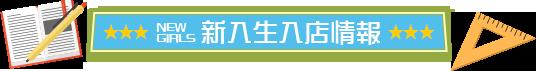 新宿風俗店の 新人の女の子情報