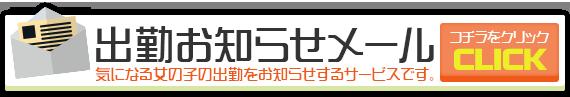 新宿手コキ研修塾 出勤お知らせメール