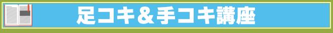 足コキ&手コキ講座