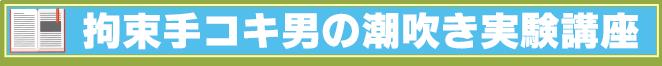 拘束手コキ男の潮吹き実験講座
