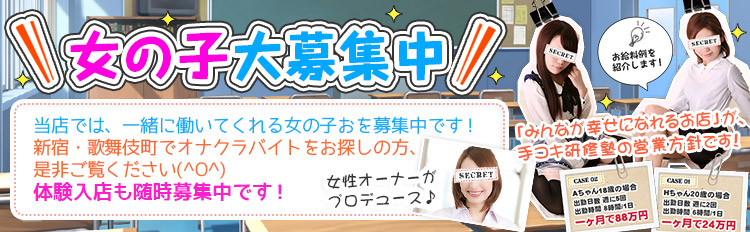 新宿高収入 手だけの超ソフトサービスのオナクラ求人サイトです。