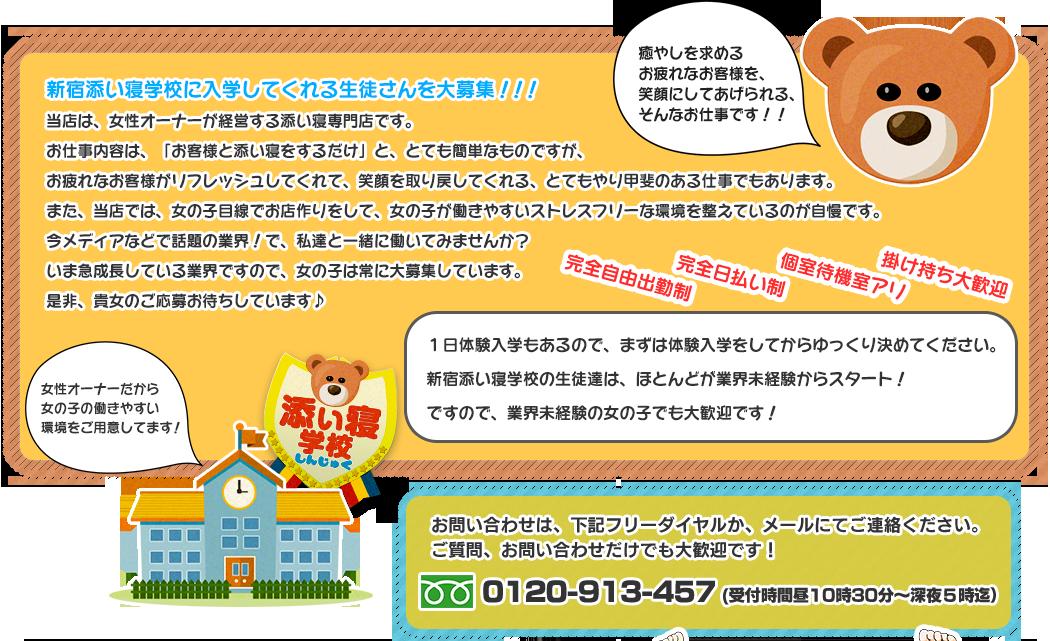 新宿添い寝学校に入学してくれる生徒大募集!!!