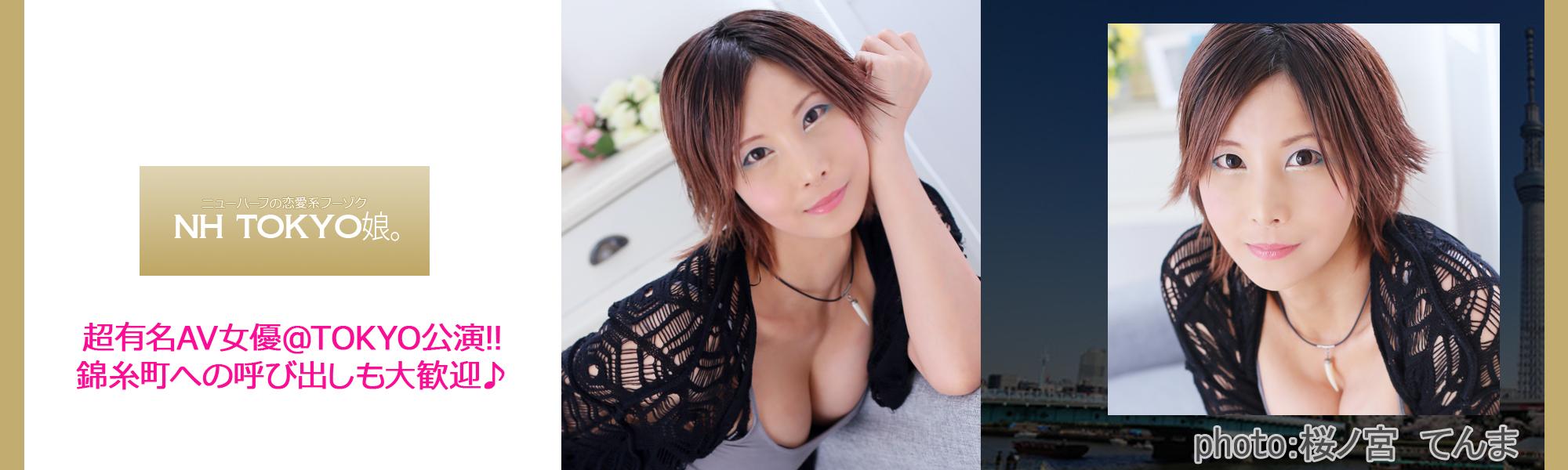 錦糸町ホテヘル ニューハーフのNH TOKYO娘。19年01月_桜ノ宮 てんま
