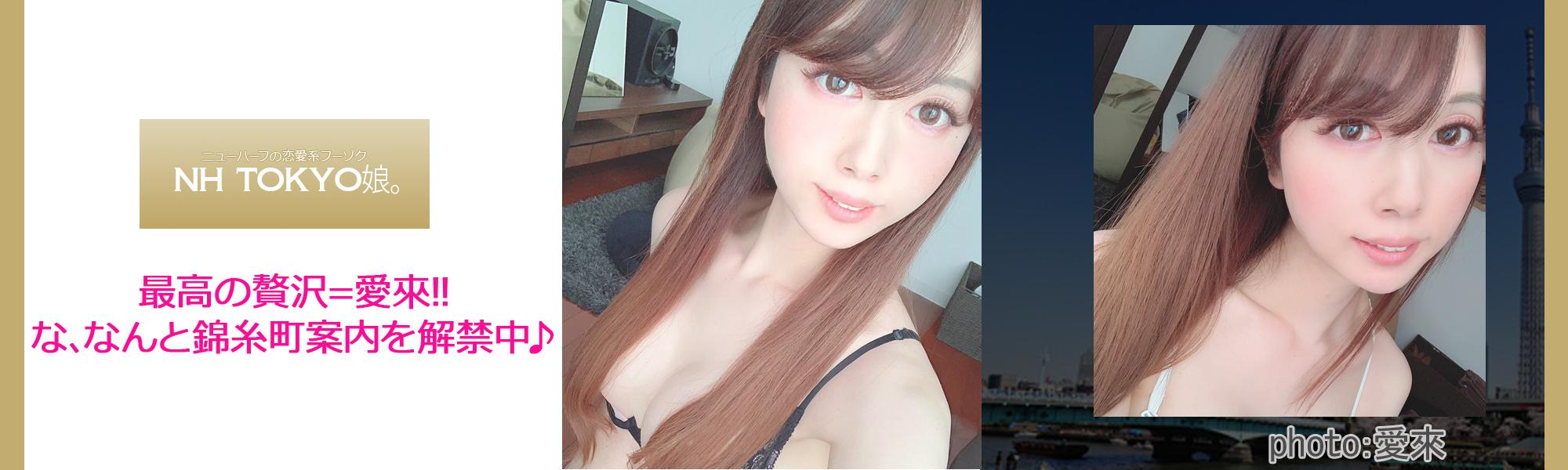 錦糸町ホテヘル ニューハーフのNH TOKYO娘。20年06月_愛來