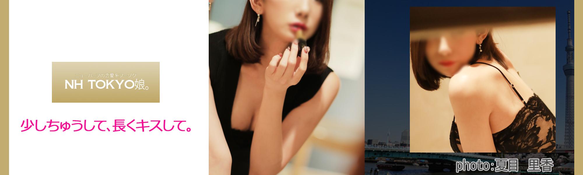 錦糸町ホテヘル ニューハーフのNH TOKYO娘。18年11月_夏目 里香
