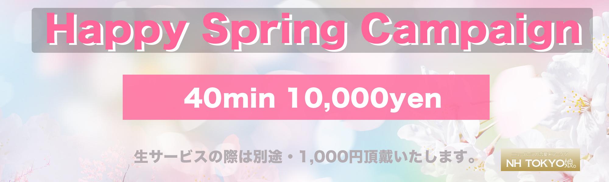 錦糸町ホテヘル ニューハーフのNH TOKYO娘。20年03月_Happy Spring Campaign