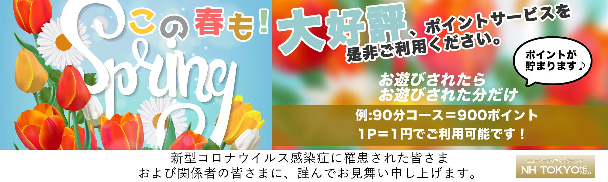 錦糸町ホテヘル ニューハーフのNH TOKYO娘。2102_ポイントサービス