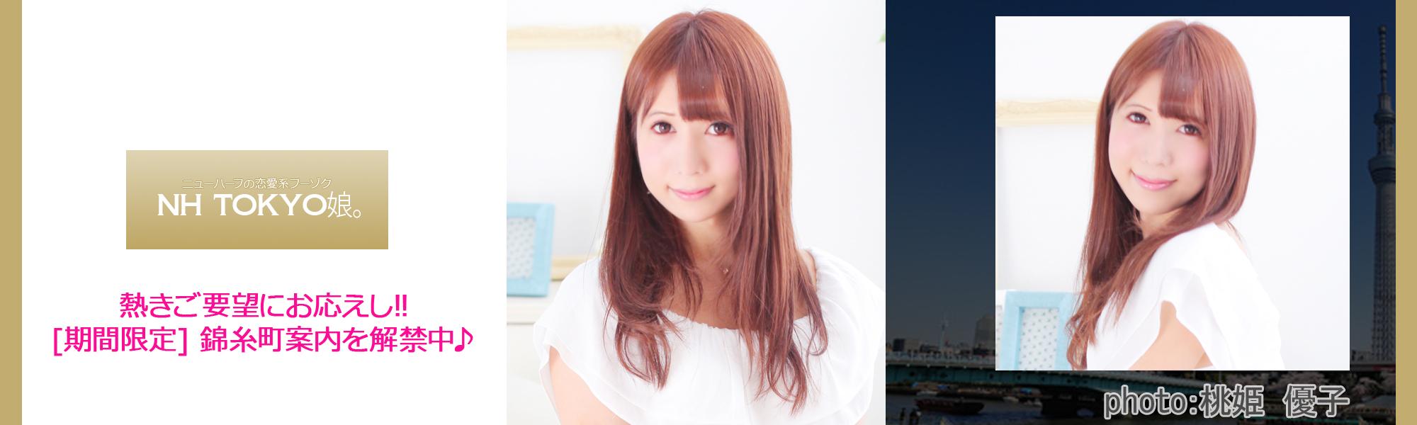 錦糸町ホテヘル ニューハーフのNH TOKYO娘。20年04月_桃姫 優子