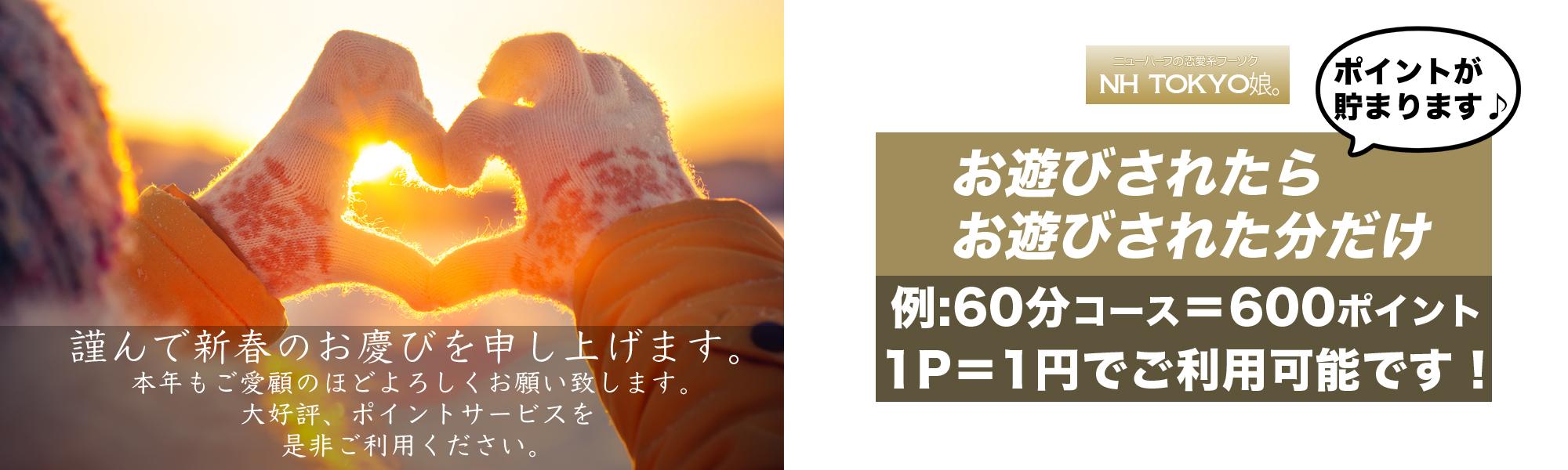 錦糸町ホテヘル ニューハーフのNH TOKYO娘。2101_ポイントサービス
