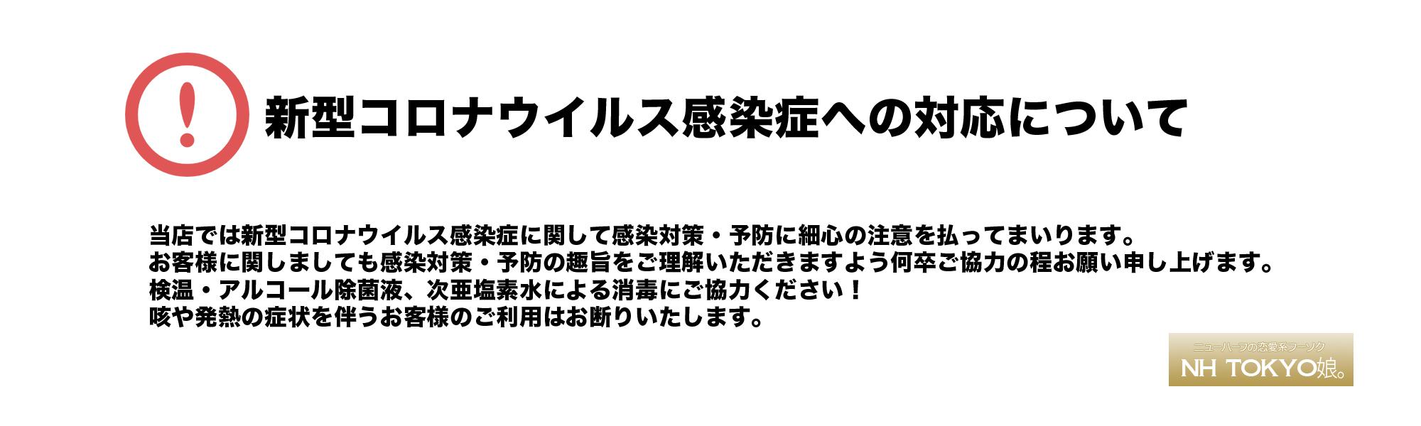 錦糸町ホテヘル ニューハーフのNH TOKYO娘。20年04月_コロナ