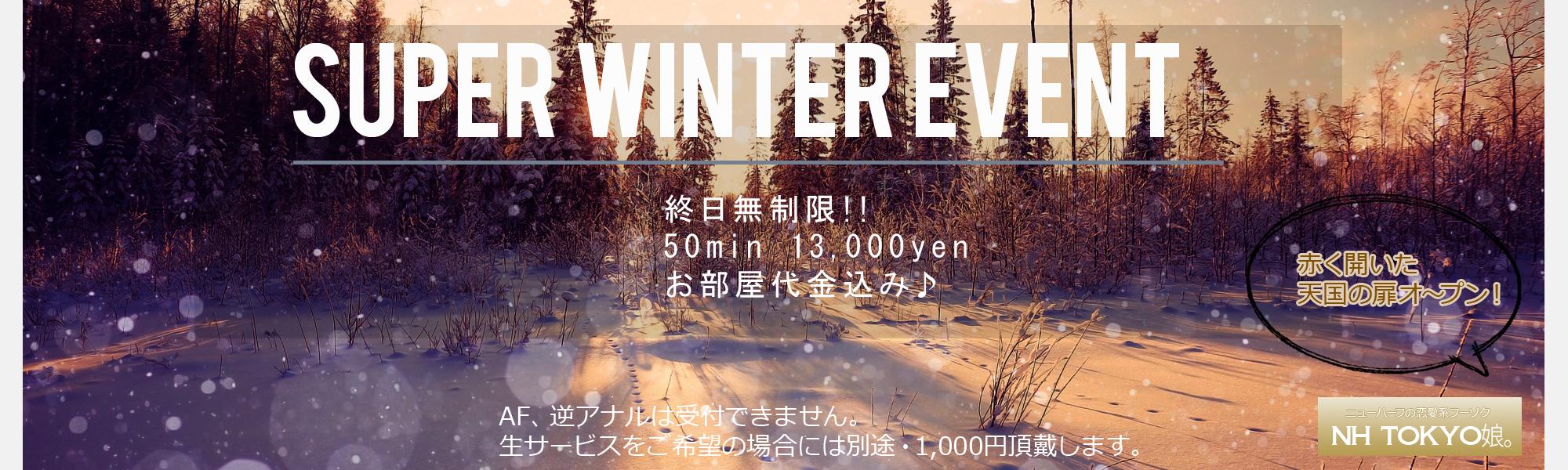 錦糸町ホテヘル ニューハーフのNH TOKYO娘。1812_Super Winter Event